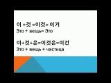 Корейский язык. Грамматика .Урок 7